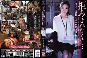 ดูหนังโป๊24ATID385 Mizuki Reika สวิง