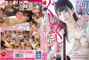 ดูหนังโป๊ คลิปหลุด Nozomi Arimura แจ่มกว่าผัวโล้นนัวเฉพาะจุด JUY-828 หนังเอวี ซับไทย jav subthai