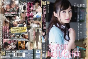 ดูหนังโป๊24Rina Ishihara แบล็คเมล์อาจารย์สาว ADN-117 เย็ดครู