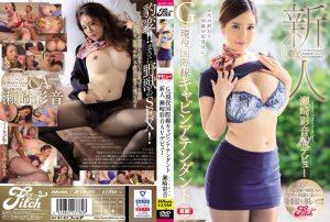 ดูหนังโป๊24JUFE-135 Sezaki Ayane tag_star_name: <span>Sezaki Ayane</span>