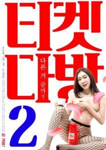 ดูหนังโป๊ คลิปหลุด Ticket Coffe Shop 2 (2020) หนังเอวี ซับไทย jav subthai