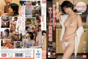 ดูหนังโป๊24SSNI-346 Tsukasa Aoi หนีผัวมานัวพี่โล้น ไอโล้นหื่น