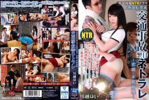 ดูหนังโป๊ คลิปหลุด Yui Kawagoe เสียตัวดีกว่าเสียใจ TRUM-007 หนังเอวี ซับไทย jav subthai