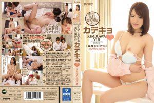ดูหนังโป๊ คลิปหลุด Yui Kimikawa ครูสาวสุดจัดงานถนัดนอนติว IPZ-928 หนังx เอวี ซับไทย jav subthai