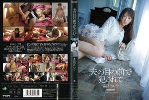 ดูหนังโป๊24Airi Kijima กามาวายะ IPZ-505 ดูดนม