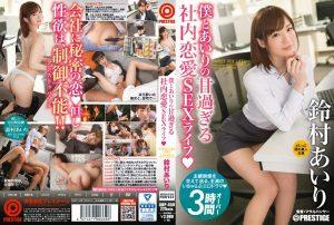 ดูหนังโป๊24ABP-458 Airi Suzumura รักหวานๆที่ออฟฟิศ เย็ดที่ทำงาน