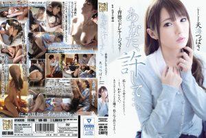 ดูหนังโป๊24ADN-095 ความช่วยเหลือ..ที่มาพร้อมแผนร้าย Amami Tsubasa ล้วงหีสาว