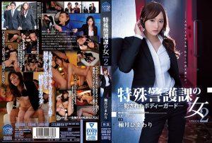 ดูหนังโป๊24SHKD-802 Himawari Yuzuki บอดี้การ์ดพลาดไม่ได้ tag_movie_group: <span>SHKD</span>