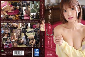 ดูหนังโป๊24IPZ-950 Kana Momonogi ต่อชีวิต..ปิ๊ดปี้ปิ๊ดคุณนายข้างห้อง เย็ดหีหลาน