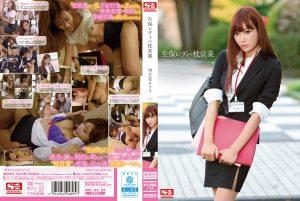 ดูหนังโป๊24SNIS-360 Kirara Asuka ทีเด็ดสาวขายประกัน คูดนม
