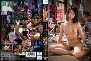 ดูหนังโป๊ คลิปหลุด Makoto Toda ชะตาก่อนวิวาห์ STAR-765 หนังเอวี ซับไทย jav subthai