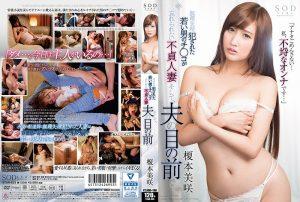 ดูหนังโป๊ คลิปหลุด Misaki Enomoto เจ๊จอมจิ้นขอฟินเฟ่อร์ STAR-833 หนังเอวี ซับไทย jav subthai