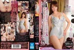 ดูหนังโป๊24EYAN-018 Momose Yurina ภรรยาของคนผลิตชุดชั้นใน tag_star_name: <span>Momose Yurina</span>