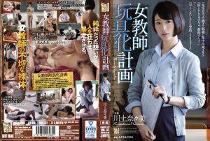 ดูหนังโป๊24ADN-132 Nanami Kawakami แบล็คเมล์อาจารย์สาว รุมเย็ด
