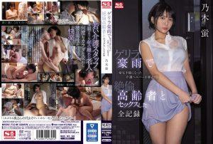 ดูหนังโป๊24SSNI-722 Nogi Hotaru เย็ดหลานสาว
