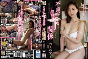 """ดูหนังโป๊24ADN-148 Saeko Matsushita """"ลิปสติก"""" กิ๊กรักเกินหน้าที่ เพื่อนกันมันหี"""