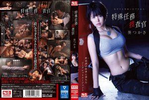 ดูหนังโป๊24SSNI-282 Tsukasa Aoi สายลับแผนซ้อนแผน 18+ ได้อารมย์