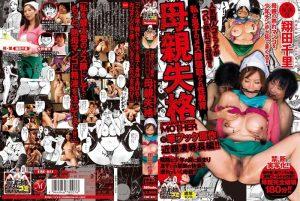 ดูหนังโป๊24Chisato Shoda เป็นแม่แล้วเพลียเป็นเมียแล้วเพลิน URE-011 tag_star_name: <span>Chisato Shoda</span>
