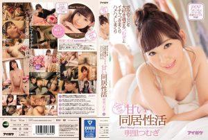 ดูหนังโป๊24IPZ-985 Akari Tsumugi เพื่อนร่วมห้องต้องแอบรัก JAVSUB-THAI