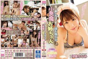 ดูหนังโป๊24MIDE-460 พี่น้องท้องชนกัน Chinami Ito ลักหลับพี่สาว