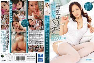 ดูหนังโป๊24IPX-039 Himawari Yuzuki พยาบาลดีเด่น พยาบาลเงี่ยนหี