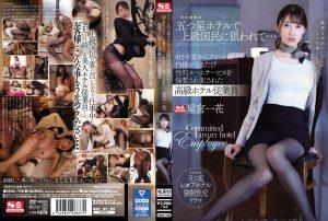 ดูหนังโป๊ คลิปหลุด SSNI-708 Hoshimiya Ichika หนังเอวี ซับไทย jav subthai