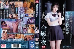 ดูหนังโป๊24SSNI-734 Kano Yura tag_star_name: <span>Kano Yura</span>