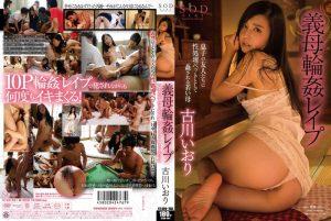 ดูหนังโป๊24Kogawa Iori แม่เลี้ยงทางผ่าน โดนลูกพาเพื่อนมารุม STAR-561 18+ ได้อารมย์