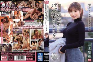 ดูหนังโป๊24SSNI756 Mikami Yua tag_star_name: <span>Mikami Yua</span>