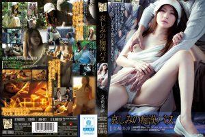 ดูหนังโป๊24ADN-072 รถบัสพาเพลิน Misuzu Tachibana เย็ดกลางป่า