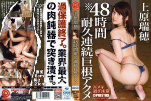 ดูหนังโป๊ คลิปหลุด ABP-376 Mizuho Uehara 48 ชั่วโมงจัดหนัก หนังเอวี ซับไทย jav subthai