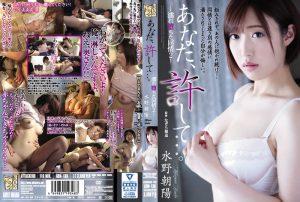 ดูหนังโป๊24Mizuno Asahi ติดใจคนขับรถ ADN-135 18+ ญี่ปุ่น