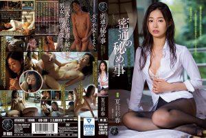 ดูหนังโป๊24ATID-308 เพื่อนร่วม(รัก)งาน Natsume Iroha tag_movie_group: <span>ATID</span>