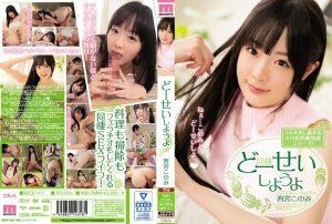 ดูหนังโป๊24MIDE-411 ใช้ชีวิตร่วมกัน Nishinomiya Konomi tag_star_name: <span>Nishinomiya Konomi</span>