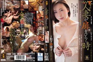 ดูหนังโป๊ คลิปหลุด Saeko Matsushita ชู้รักแรงสวาท SSPD-137 หนังเอวี ซับไทย jav subthai