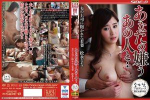 ดูหนังโป๊24Sana Matsunaga สุดต้านความขาวบอสฉาวกักขฬะ NSPS-885 tag_movie_group: <span>NSPS</span>