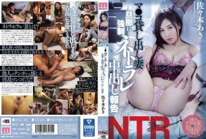 ดูหนังโป๊24MIAE-068 ทาสน้ำกามตามผัวสั่ง Sasaki Aki tag_star_name: <span>Sasaki Aki</span>
