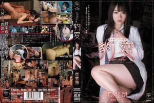 ดูหนังโป๊ คลิปหลุด Sho Nishino ซอมบี้ลงจู๋หนูทดลองยา ATID-207 หนังเอวี ซับไทย jav subthai