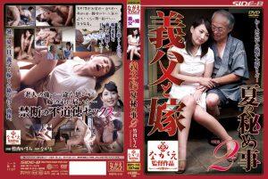 ดูหนังโป๊24Takeuchi Kasumi ดับตัณหาลูกสะใภ้ NSPS-318 tag_movie_group: <span>NSPS</span>