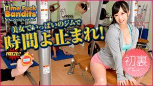 ดูหนังโป๊24Carib-042913-324 ยิมสะดุด หยุดเวลาเสียว Yui Asano tag_movie_group: <span>Carib</span>