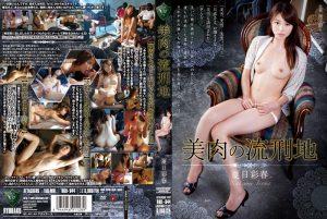 ดูหนังโป๊24RBD-644 ล้างแค้นด้วยน้ำ(กาม) Iroha Natsume tag_star_name: <span>Iroha Natsume</span>