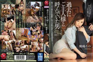 ดูหนังโป๊24JUY-209 ตัวตนที่ฉันมิอาจลืม Kirishima Rino AV XXX