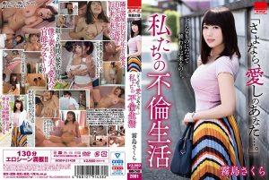 ดูหนังโป๊24HODV-21438 Kirishima Sakura tag_star_name: <span>Kirishima Sakura</span>