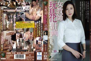 ดูหนังโป๊24RBD-867 แบล็คเมล์อาจารย์สาว 3 Matsushita Saeko วอยหี