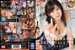 ดูหนังโป๊24SNIS-753 รักฉันนั้นเพื่อเธอ Minami Kojima tag_star_name: <span>Minami Kojima</span>