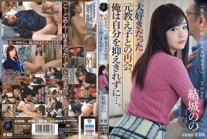 ดูหนังโป๊24Nono Yuki ศิษย์เก่าเหงาใจ ATID-410 ดูดนม