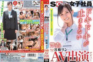 ดูหนังโป๊24SDJS-066 Rin Miyazaki รินจัง ลูกครึ่งไทย-ญี่ปุ่น เย็ดสาวลูกครึ่ง