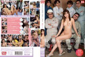 ดูหนังโป๊24SNIS-154 สาวฝึกงานในบริษัทผลิต Rukawa Rina เย็ดนักเรียน