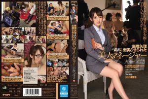 ดูหนังโป๊24IPZ-587 บังคับผู้จัดการสาวเล่นหนังโป๊ Tsubasa Amami tag_movie_group: <span>IPZ</span>
