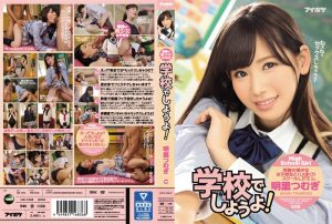 ดูหนังโป๊24IPZ-949 โรงเรียนสุดหรรษา Tsumugi Akari เล่นหีเพื่อน